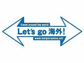 海外旅行のPRイベント「Let's go...