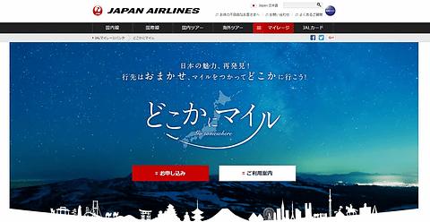 JALの「どこかにマイル」でどこかに参ってみた(前編) 羽田 ...