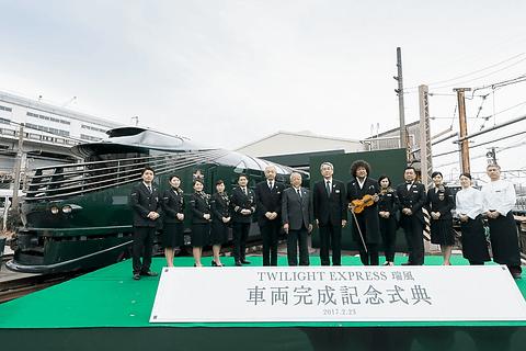 豪華寝台列車「TWILIGHT EXPRESS 瑞風」の車両完成記念式典実施
