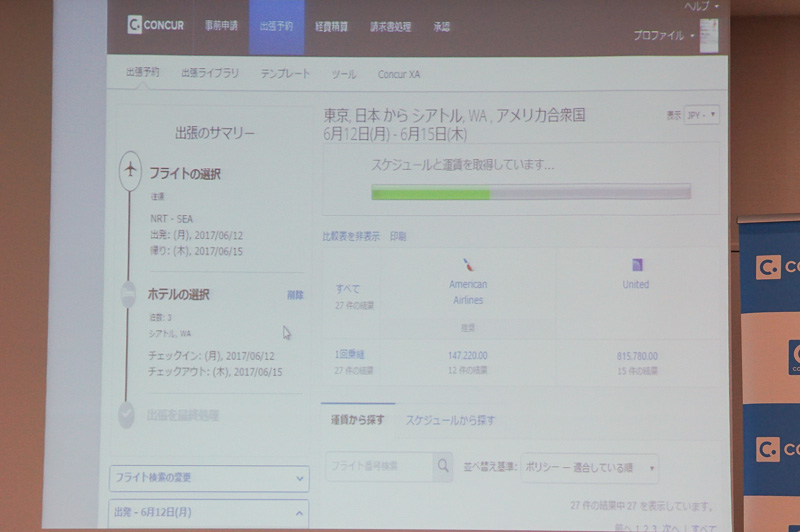Concur Travelを利用して航空券を予約している画面