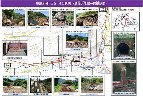 トラベル WatchJR九州、平成28年熊本地震で被害を受けた豊肥本線の復旧工事に4月着手