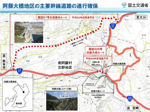 PC Watch国交省、熊本地震で通行不能の国道57号と325号、2020年全線開通見込みと発表