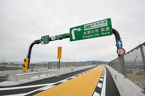 城陽ジャンクション・インターチェンジ