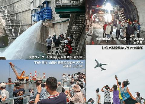 道路、ダム、空港などの見学ツアーを集めた「インフラツーリズム ...