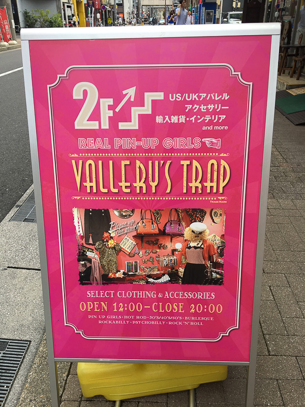 「Vallery's trap」の看板