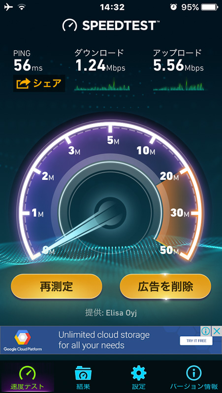 Wi-Fiのスピードテストの結果。下り1.24Mbps、上りが5.56Mbps