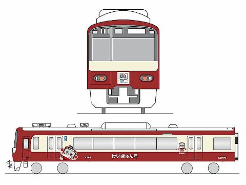 京急、2100形ラッピング電車「け...