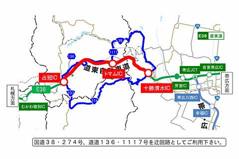 トラベル WatchNEXCO東日本、道東道 占冠IC~十勝清水ICで補修工事のための夜間通行止め実施
