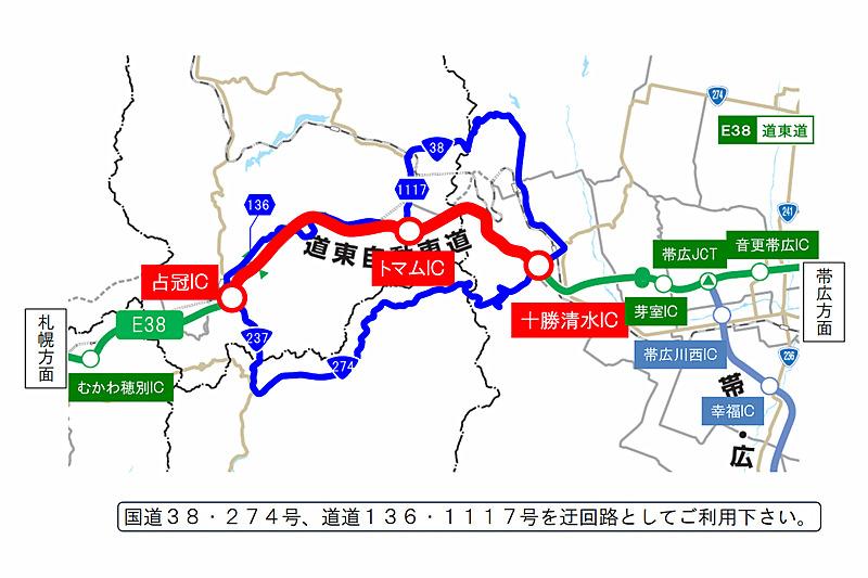 北海道 高速 道路 通行止め リアルタイム