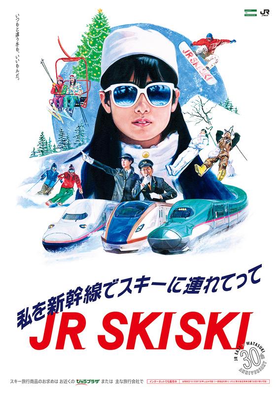びゅう スキー