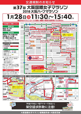 マラソン 大阪 国際 女子 【大阪国際女子マラソン 2021】結果・速報(リザルト)