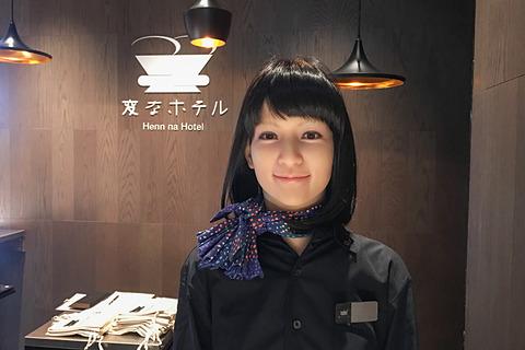 変 な ホテル 東京