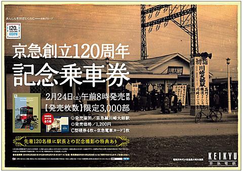 京急、創立120周年を記念して記...