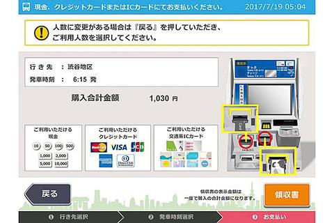 京急バス、羽田空港と横浜駅の券...