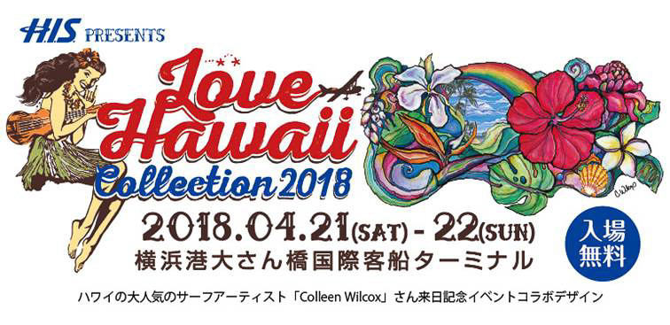 H.I.S.はハワイをテーマにした日本最大級のイベント「LOVE HAWAII Collection 2018 in 横浜」を4月21日~22日に開催する
