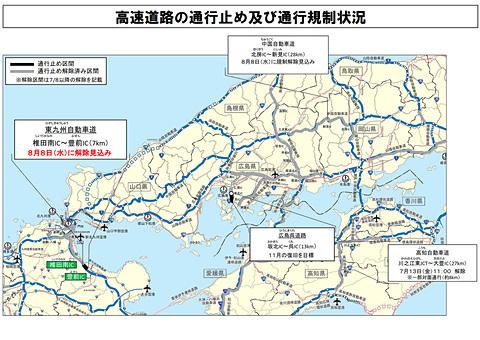 道 渋滞 自動車 九州