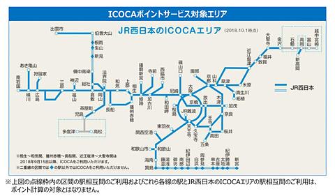 JR西日本、列車の利用や買い物でポイントが貯まる新サービス「ICOCA ...