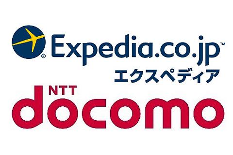 NTTドコモとエクスペディアが業...