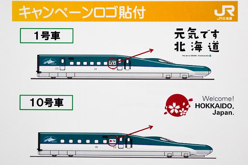 AIR DOとJR北海道が初めてタイアップ。AIR DO便利用者へ「ひがし北海道」「きた北海道」の各フリーパス発売(7/11)