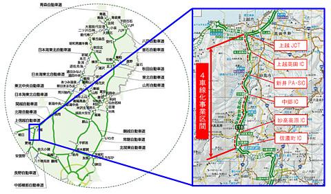 NEXCO東日本、12月7日に上信越道...