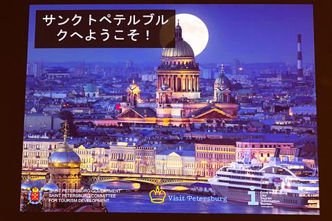 サンクトペテルブルク観光開発委員会、エルミタージュ美術館などを ...