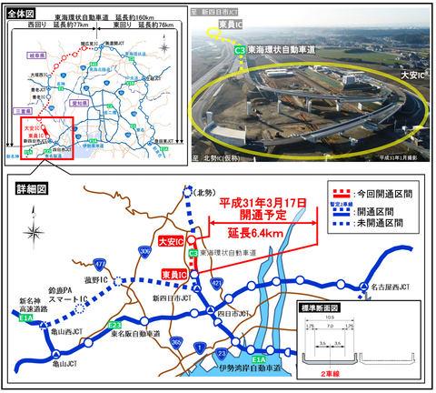 NEXCO中日本と国交省、東海環状道 大安IC~東員IC間を3月17日16時に開通
