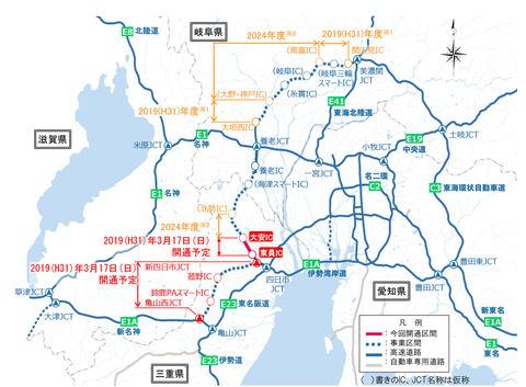 NEXCO中日本と国交省、東海環状道 大安IC~東員IC間を3月17日16時に ...
