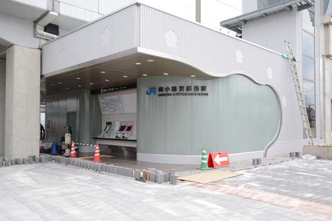 駅 西 梅小路 京都