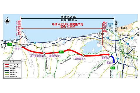 国交省、山陰道 鳥取西道路を5月12日全線開通。鳥取市~米子市間の所要 ...