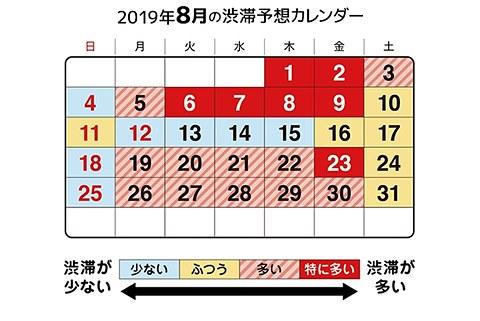 お盆 期間 2019 休み