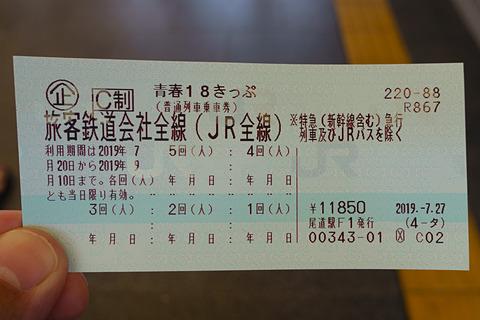 夏休みのお得な旅行。2019年夏の「青春18きっぷ」を使って、尾道から ...