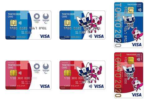 東京2020大会公式Visaカード「TOKYO 2020 CARD」に新デザイン ...