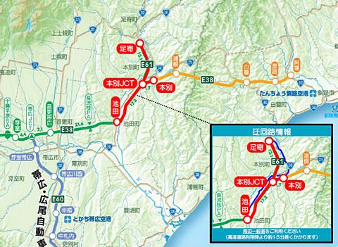 北海道 通行止め 道路 高速