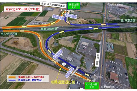 NEXCO東日本、常磐道「水戸北スマートIC」で9月7日17時から「いわき ...