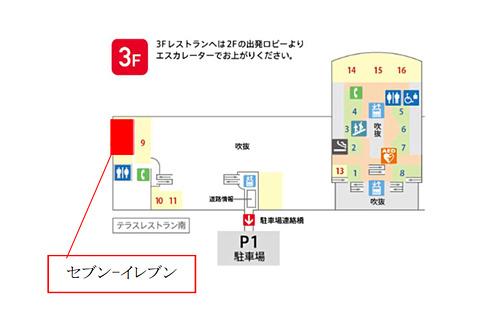 1 ターミナル 羽田 空港 第