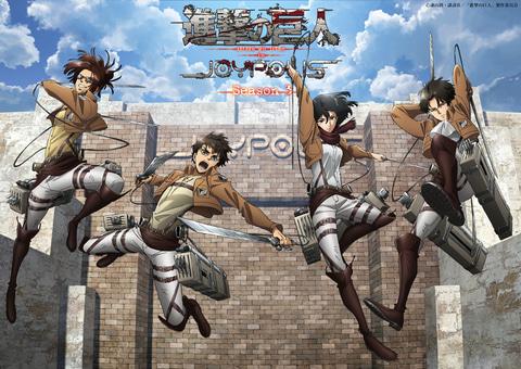 ジョイポリス、アニメ「進撃の巨人」コラボイベント開催。12月19日から ...