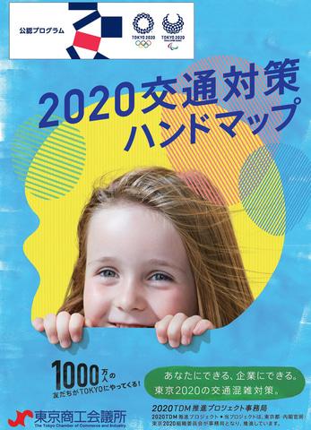 2020 パラリンピック 期間