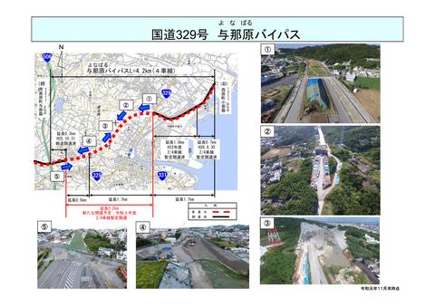 与那原バイパス、2021年度に全線暫定開通へ。開通時期を見直し ...