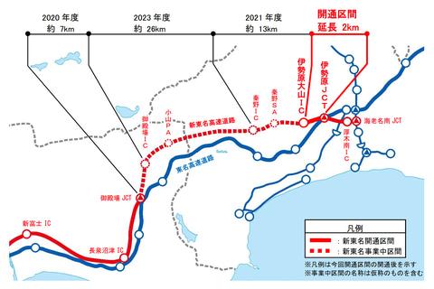 NEXCO中日本、新東名 伊勢原JCT~伊勢原大山ICを3月7日15時開通 ...