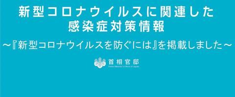 コロナ ウイルス 感染 都 道府県