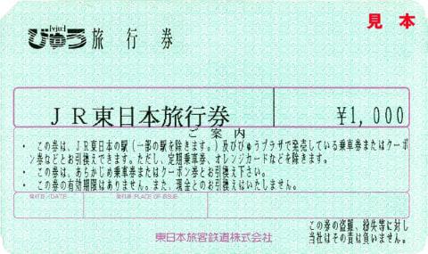 JR東日本旅行券」4月30日で廃止 - トラベル Watch