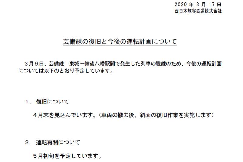 JR西日本、芸備線の東城駅~備後落合駅間での運行再開は5月初旬の見通し(1/1)