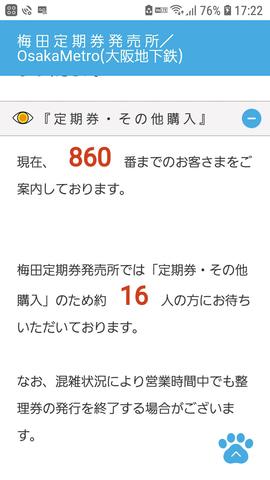 メトロ 定期 売り場 大阪