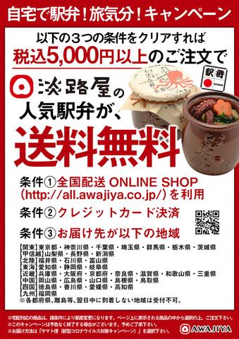 駅弁 淡路 屋