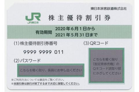 東日本 株 jr