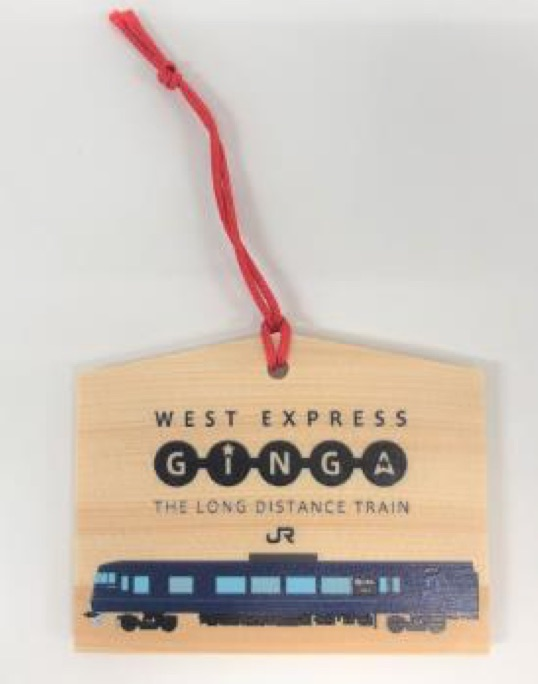 「WEST EXPRESS 銀河」絵馬型キーホルダー(400円)