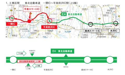 東北道 平泉スマートICが2021年内に完成見通し。8月18日から一関IC ...