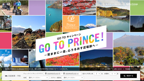 プリンス ホテル goto キャンペーン