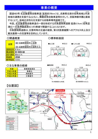 北近畿豊岡道 但馬空港IC~日高神鍋高原ICが11月1日16時開通 ...