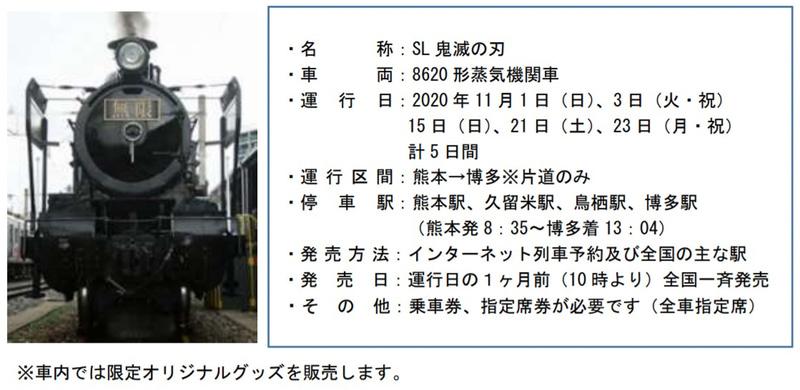 SL人吉のナンバープレートを「無限」に変更した「SL鬼滅の刃」を運行